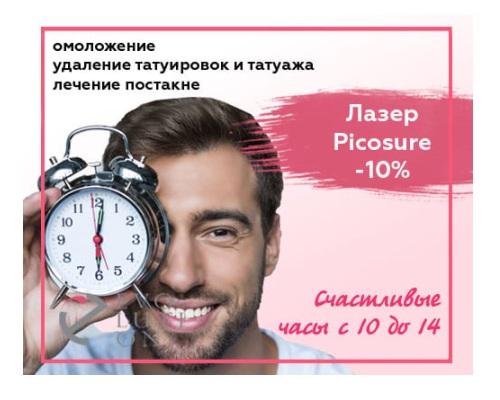 Picosure - 10% скидка в любой день на утренние часы посещений ( с 10.00 до 14.00)