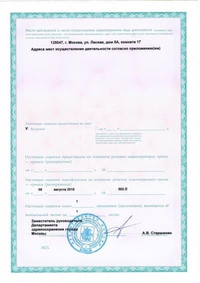 Лицензии клиники