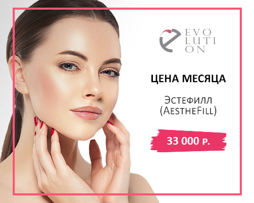 Препарат Эстефилл