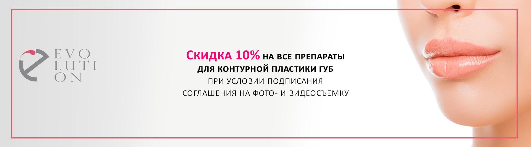 10% контурная пластика