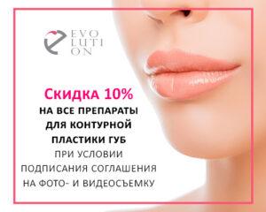 Скидка 10% на препараты для контурной пластики губ