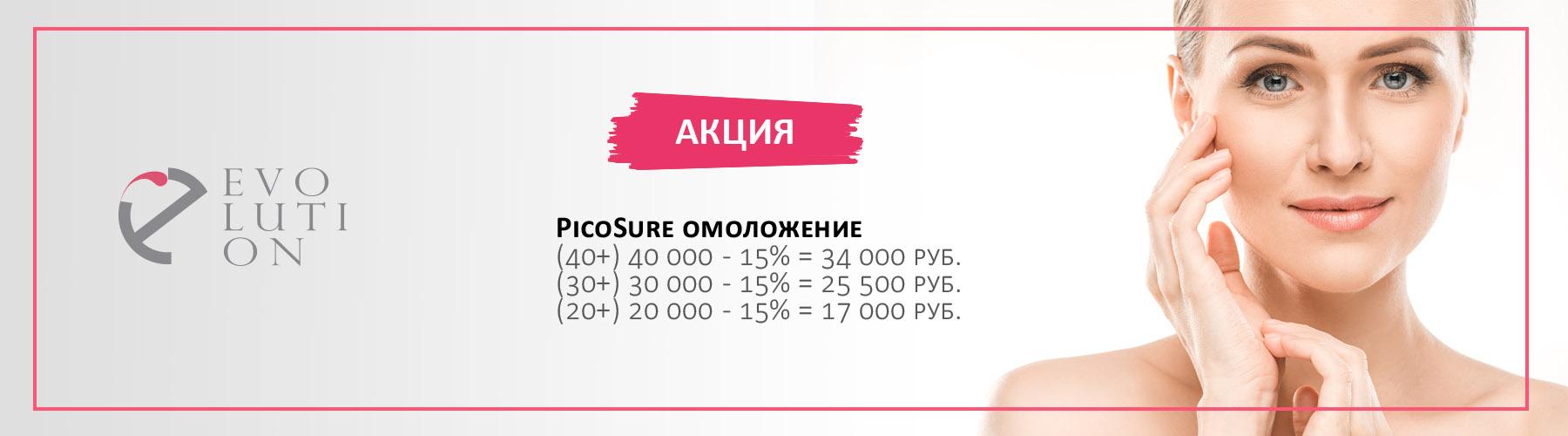 PicoSure омоложение