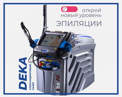 Лазер DEKA